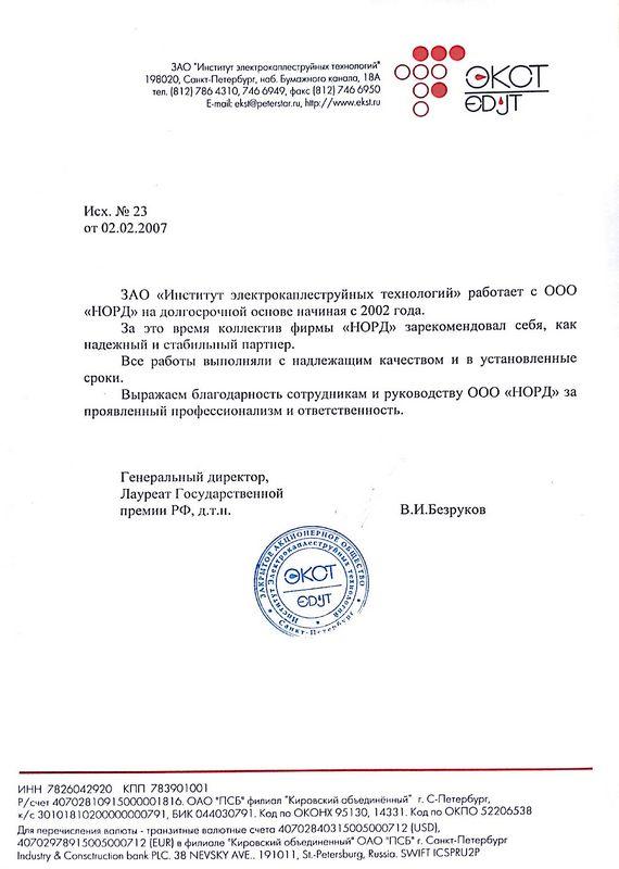 В.И.Безруков